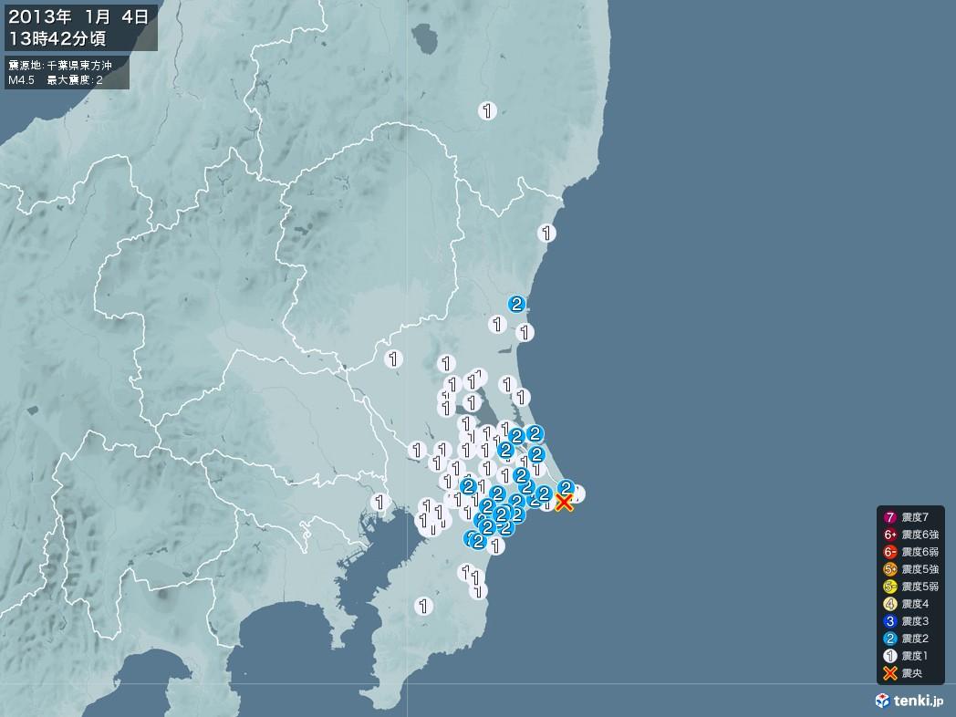 地震情報 2013年01月04日 13時42分頃発生 最大震度:2 震源地:千葉県東方沖(拡大画像)