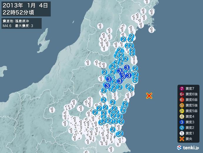 地震情報(2013年01月04日22時52分発生)