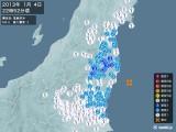 2013年01月04日22時52分頃発生した地震