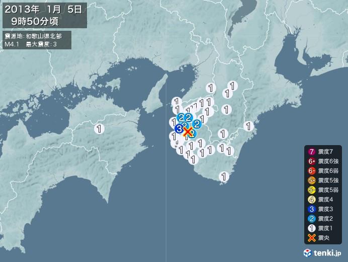 地震情報(2013年01月05日09時50分発生)