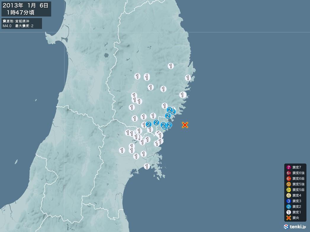 地震情報 2013年01月06日 01時47分頃発生 最大震度:2 震源地:宮城県沖(拡大画像)