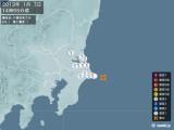 2013年01月07日14時55分頃発生した地震