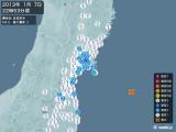 2013年01月07日22時53分頃発生した地震