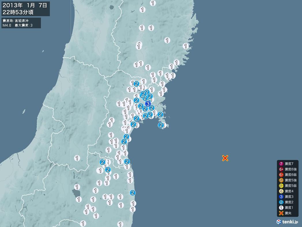 地震情報 2013年01月07日 22時53分頃発生 最大震度:3 震源地:宮城県沖(拡大画像)