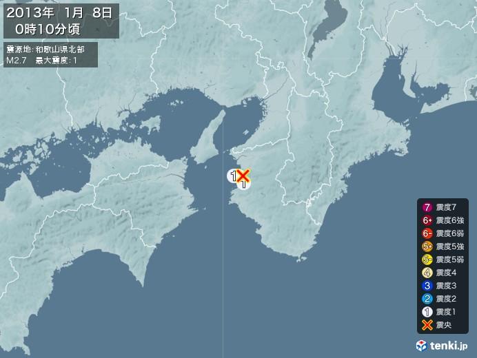 地震情報(2013年01月08日00時10分発生)