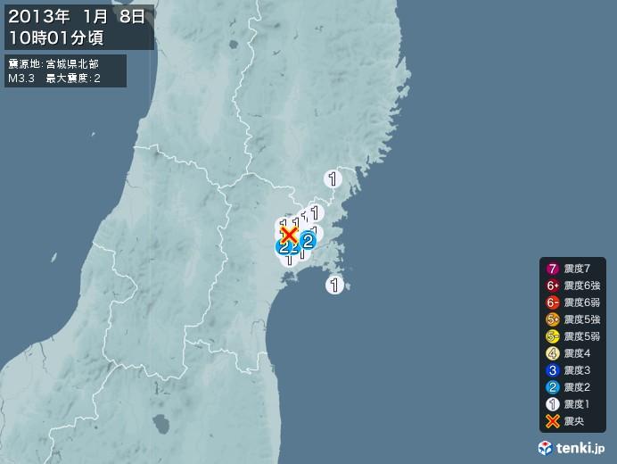 地震情報(2013年01月08日10時01分発生)