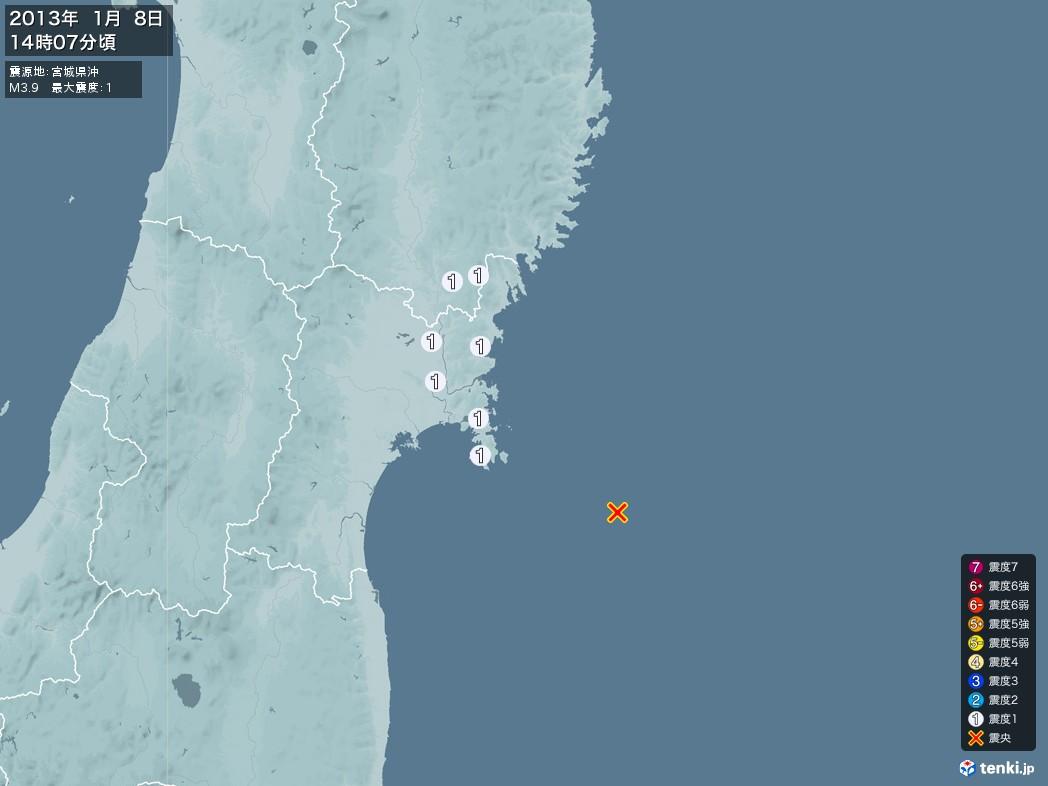 地震情報 2013年01月08日 14時07分頃発生 最大震度:1 震源地:宮城県沖(拡大画像)