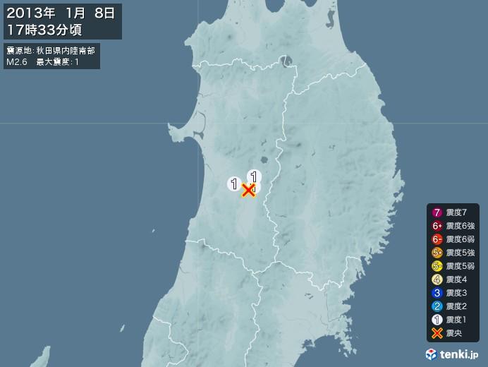 地震情報(2013年01月08日17時33分発生)