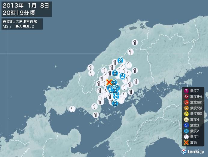 地震情報(2013年01月08日20時19分発生)
