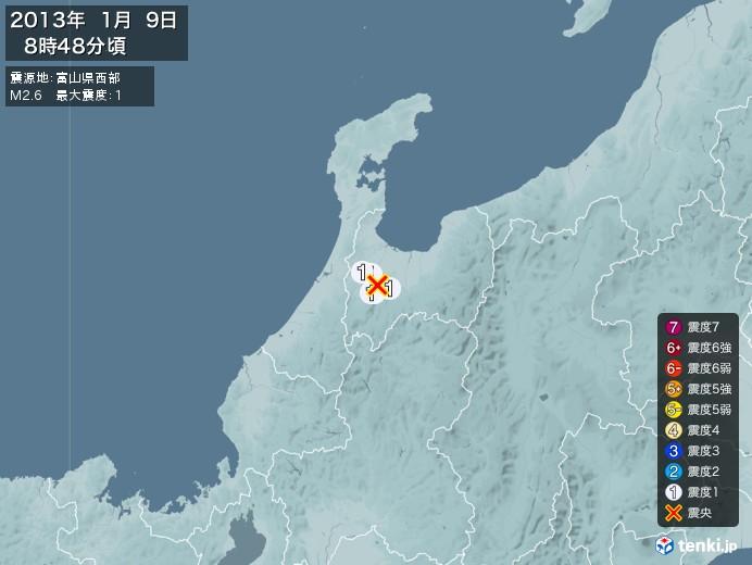 地震情報(2013年01月09日08時48分発生)