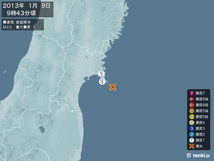 地震情報(2013年01月09日09時43分発生)