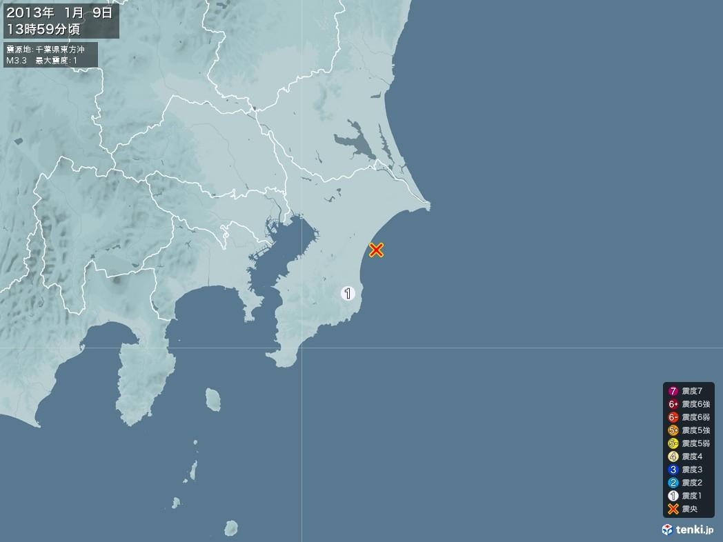 地震情報 2013年01月09日 13時59分頃発生 最大震度:1 震源地:千葉県東方沖(拡大画像)