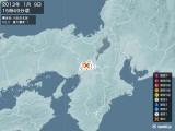 2013年01月09日15時49分頃発生した地震