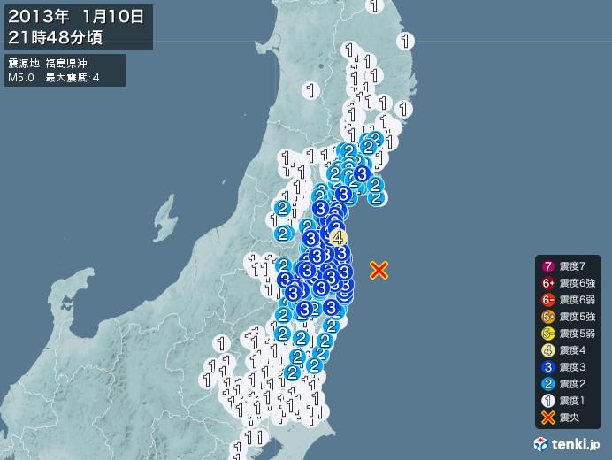 地震情報(2013年01月10日21時48分発生)