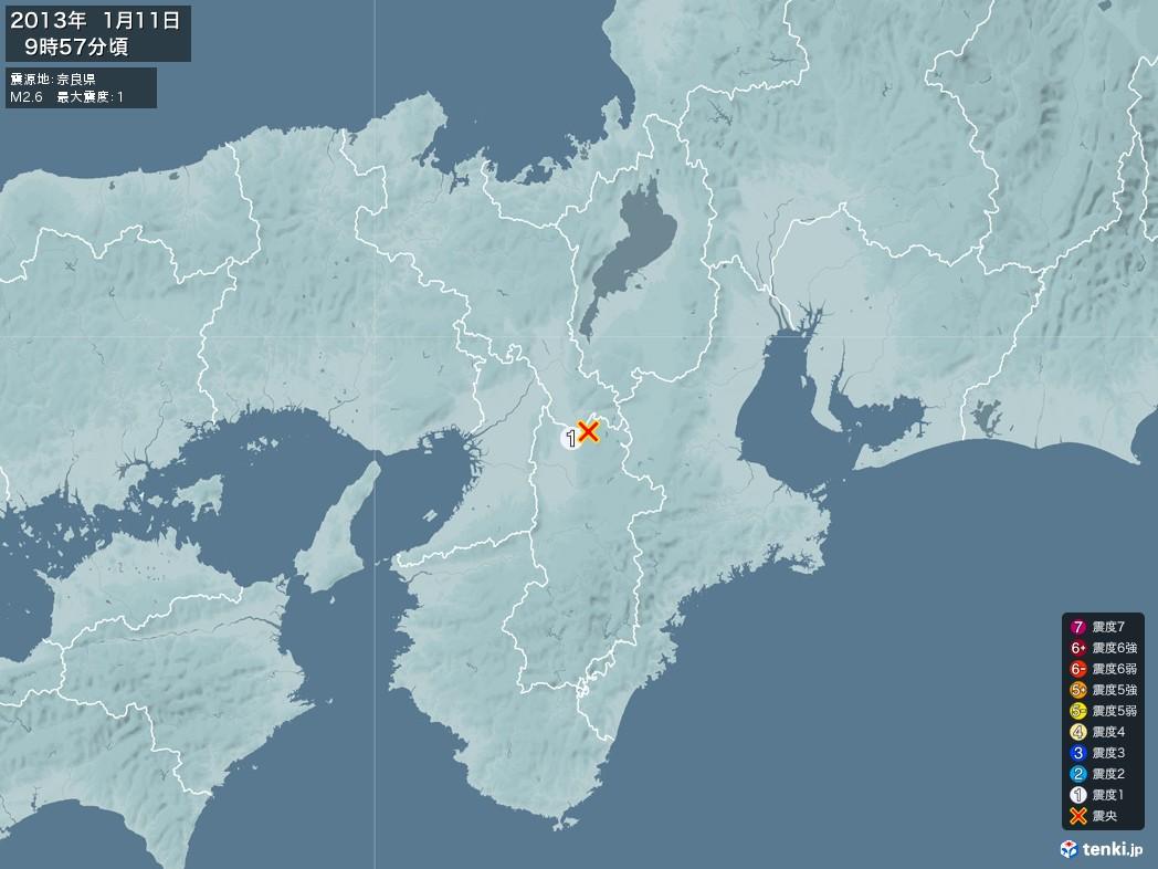 地震情報 2013年01月11日 09時57分頃発生 最大震度:1 震源地:奈良県(拡大画像)
