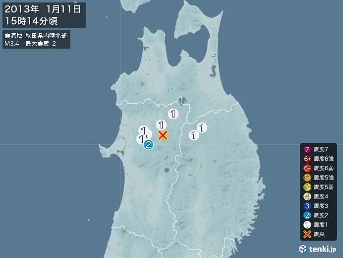 地震情報(2013年01月11日15時14分発生)