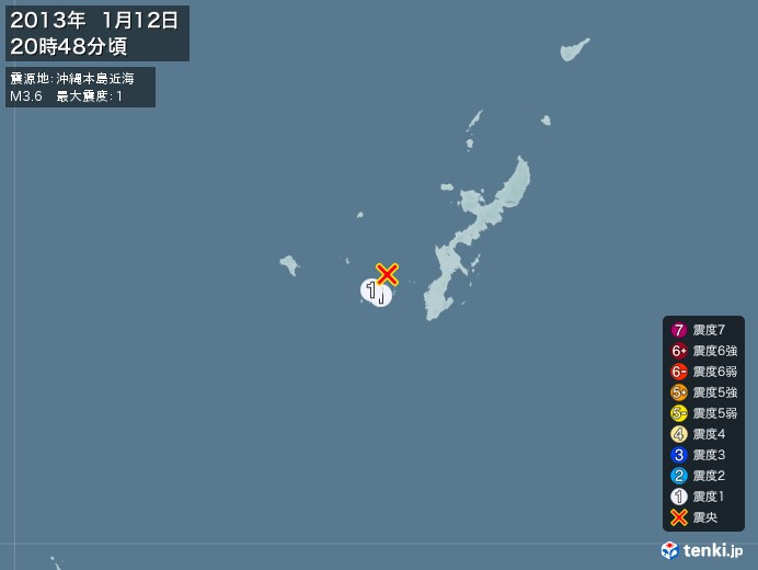 地震情報(2013年01月12日20時48分発生)