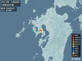 2013年01月26日19時39分頃発生した地震