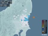 2013年01月31日19時57分頃発生した地震