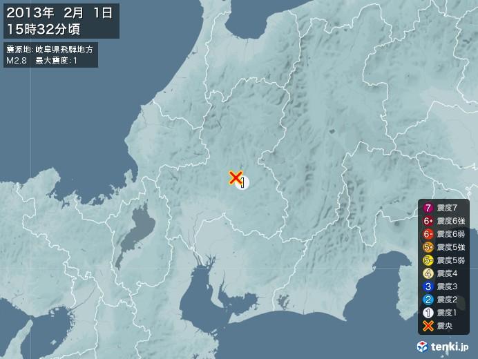 地震情報(2013年02月01日15時32分発生)