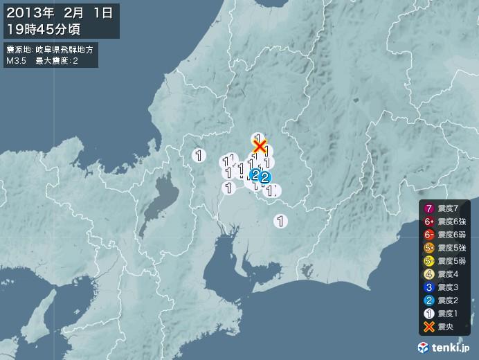地震情報(2013年02月01日19時45分発生)