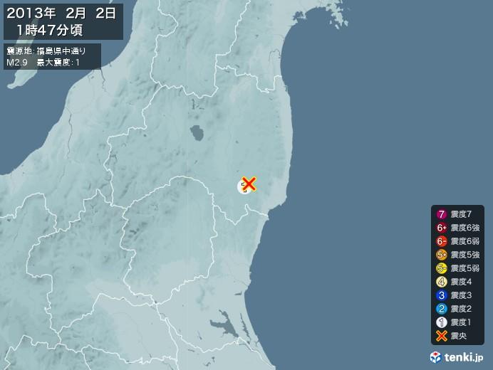 地震情報(2013年02月02日01時47分発生)