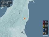2013年02月02日01時47分頃発生した地震