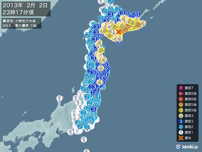 地震情報(2013年02月02日23時17分発生)