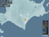 2013年02月02日23時23分頃発生した地震