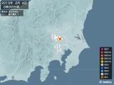 2013年02月04日00時32分頃発生した地震