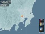 2013年02月12日04時09分頃発生した地震