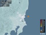 2013年02月12日22時29分頃発生した地震