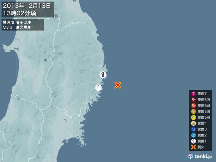 地震情報(2013年02月13日13時02分発生)