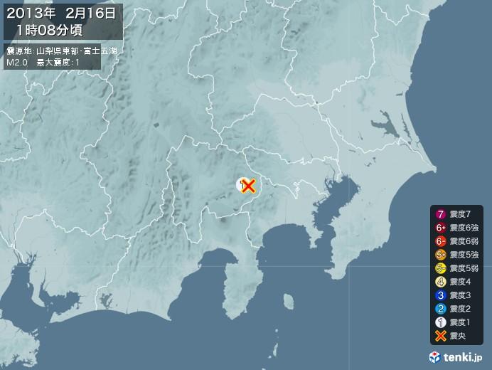 地震情報(2013年02月16日01時08分発生)