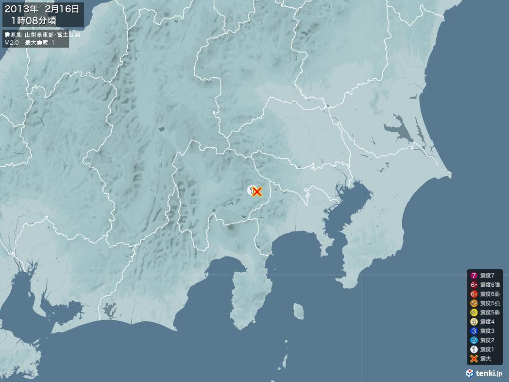 地震情報 2013年02月16日 01時08分頃発生 最大震度:1 震源地:山梨県東部・富士五湖(拡大画像)