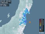 2013年02月16日10時32分頃発生した地震
