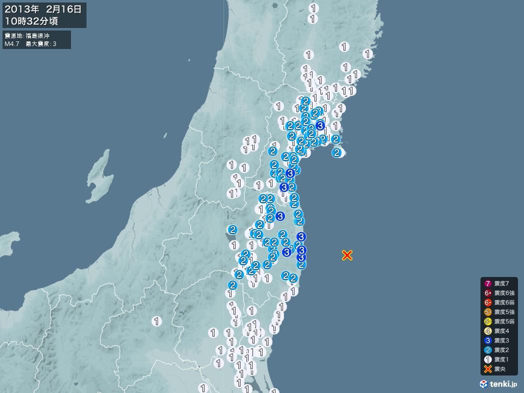 地震情報 2013年02月16日 10時32分頃発生 最大震度:3 震源地:福島県沖(拡大画像)
