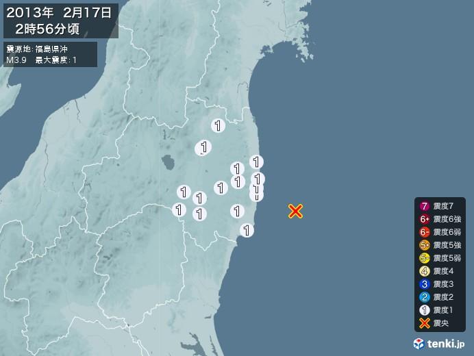 地震情報(2013年02月17日02時56分発生)