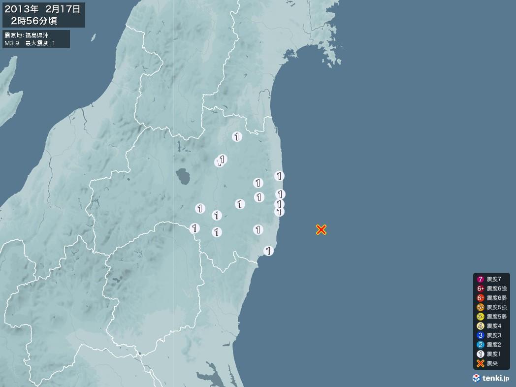 地震情報 2013年02月17日 02時56分頃発生 最大震度:1 震源地:福島県沖(拡大画像)