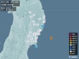 2013年02月18日20時10分頃発生した地震