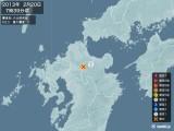 2013年02月20日07時39分頃発生した地震