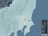 2013年02月20日14時58分頃発生した地震