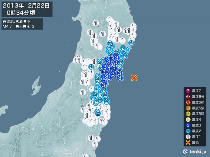 地震情報(2013年02月22日00時34分発生)