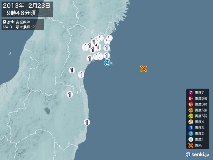 地震情報(2013年02月23日09時46分発生)
