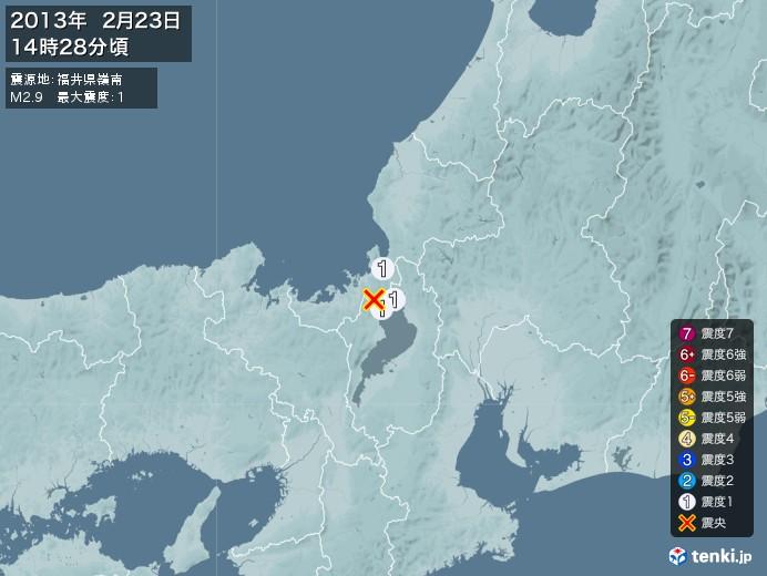 地震情報(2013年02月23日14時28分発生)