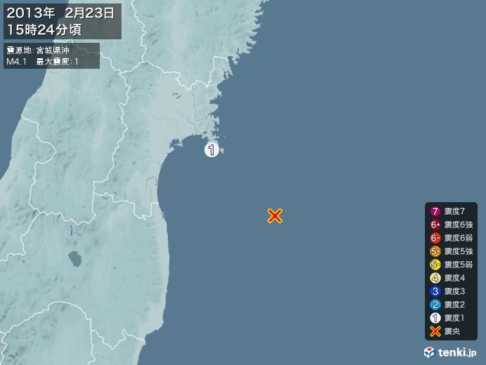 地震情報(2013年02月23日15時24分発生)