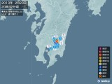2013年02月23日20時32分頃発生した地震