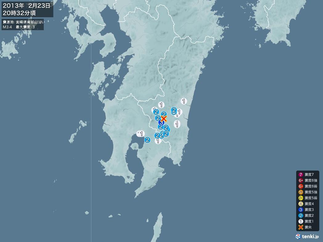 地震情報 2013年02月23日 20時32分頃発生 最大震度:3 震源地:宮崎県南部山沿い(拡大画像)