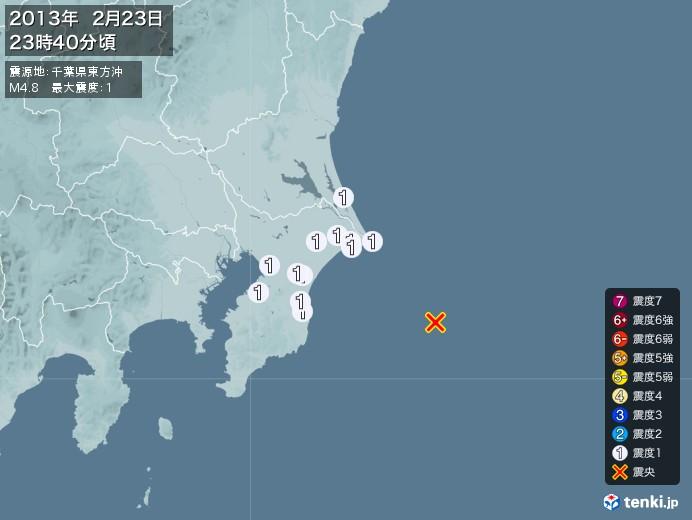 地震情報(2013年02月23日23時40分発生)