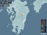 2013年02月24日02時11分頃発生した地震